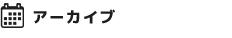 繧「繝シ繧ォ繧、繝�